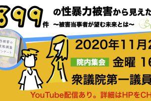 20201120InnaiShukaiBanner